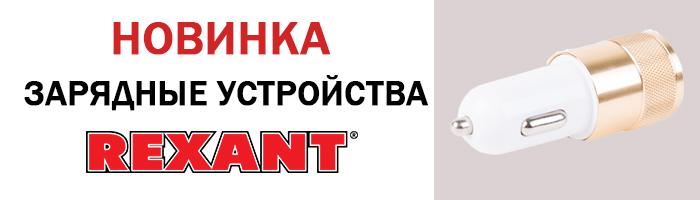 Авто и сетевые зарядные устройства REXANT