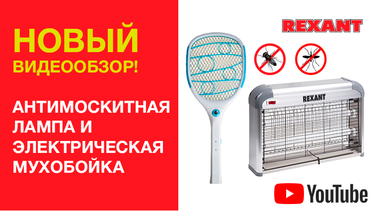 Электрическая мухобойка Rexant - новинка!