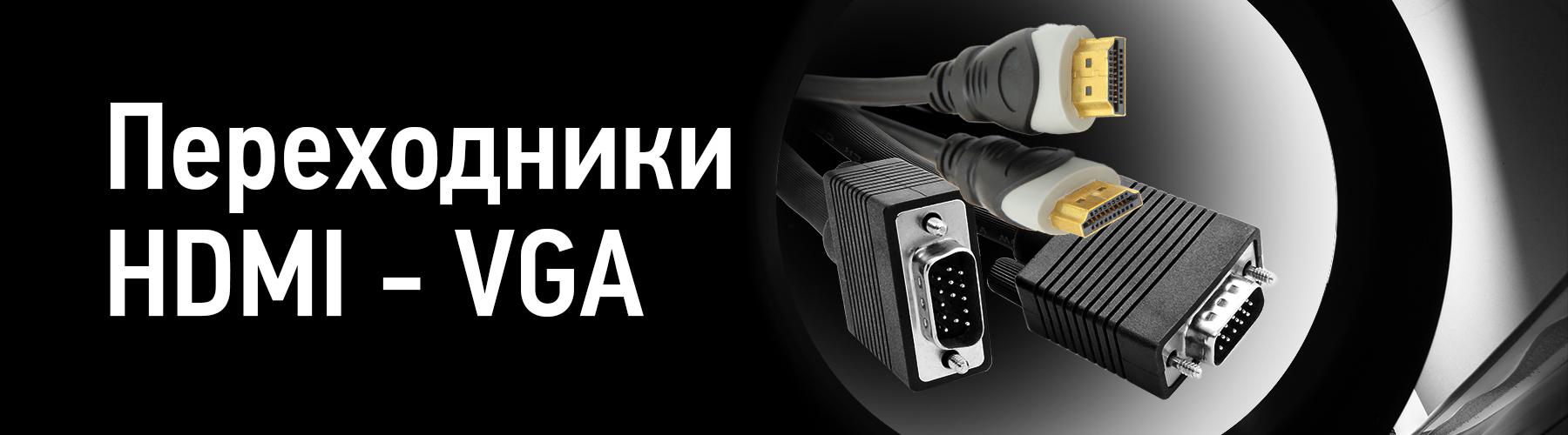 Купить Переходники HDMI - VGA - Новинка!