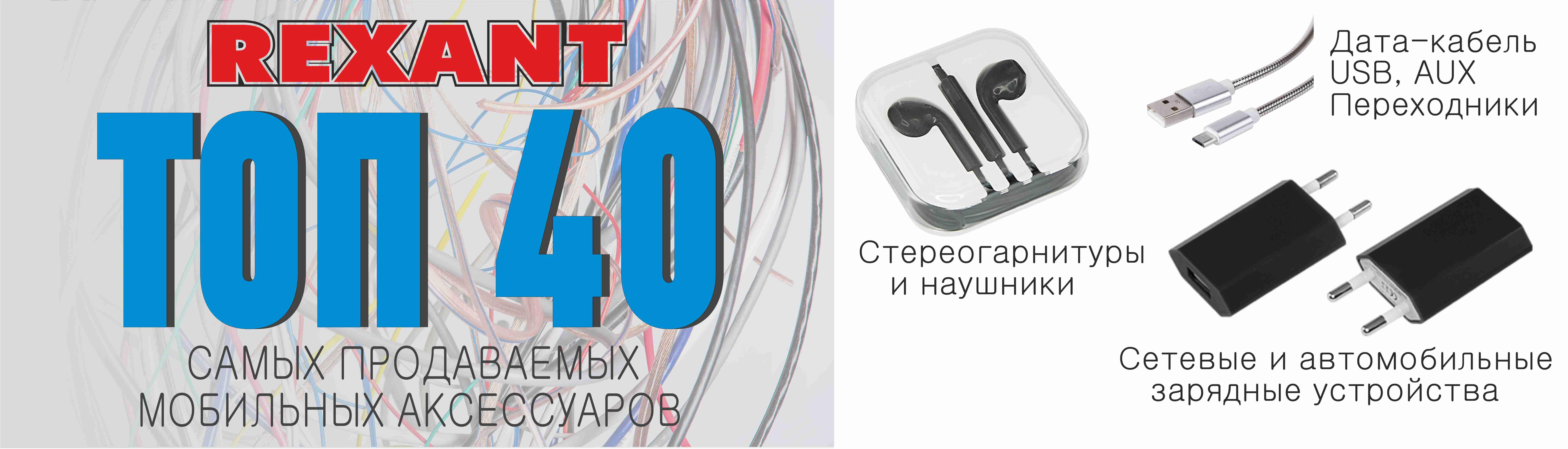Купить ТОП 40 мобильные аксессуары
