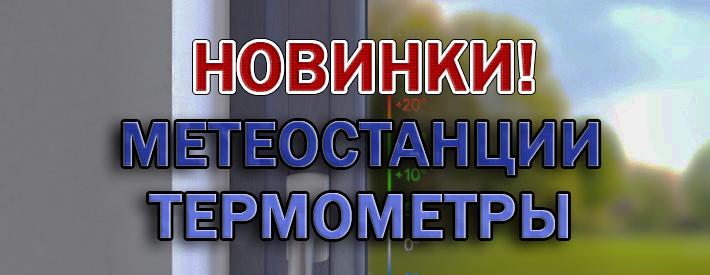 Метеостанции и термометры - новинки !