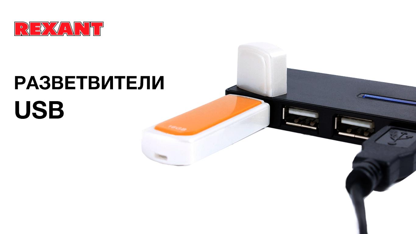 Новые разветвители USB! Расширение ассортимента!