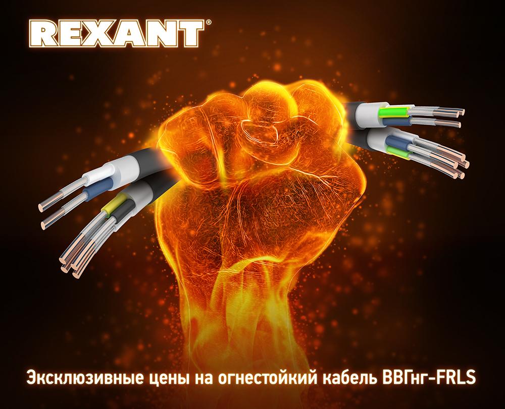 Огнестойкие кабели ВВГнг-FRLS REXANT