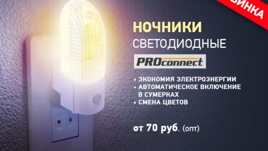 Экономим электроэнергию с Ночниками PROconnect 💡☑