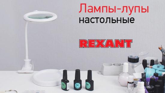 lampa-[upa rexant