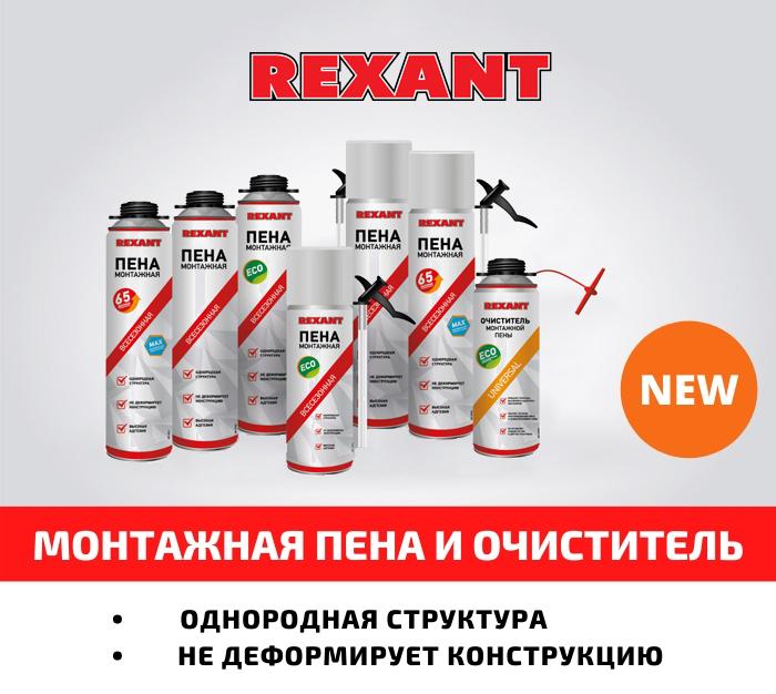 Новинка! Монтажная пена и очиститель REXANT!